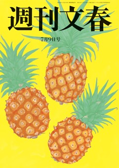 週刊文春 7月9日号