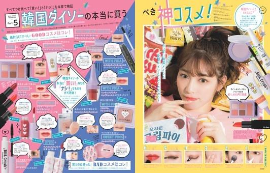 Part 5 すべてつけ比べて「買い!」と「ナシ!」を本音で検証 韓国ダイソーの本当に買うべき神コスメ!