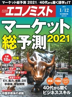 週刊エコノミスト 2021年1月12日号