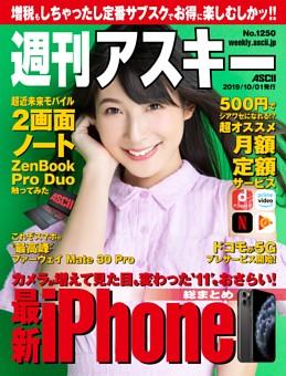 週刊アスキー No.1250(2019年10月1日発行)