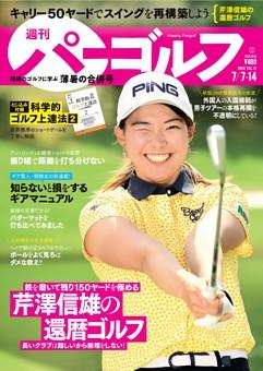 週刊パーゴルフ 2020年7月7日・14日合併号