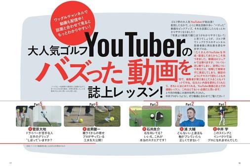 大特集 大人気ゴルフYouTuberのバズった動画を誌上レッスン!