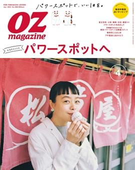 OZmagazine 2021年4月号