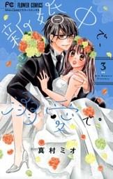 新婚中で、溺愛で。 3巻