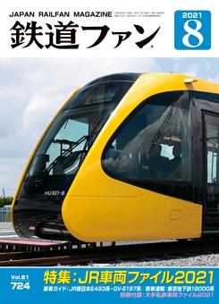 鉄道ファン 2021年8月号,通巻724号