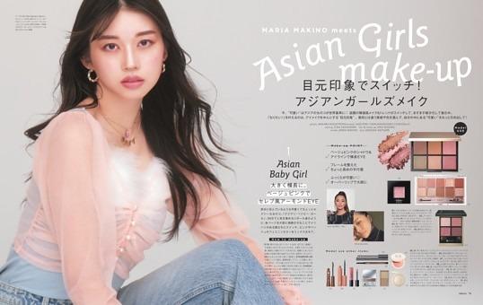 Asian Girls make-up 目元印象でスイッチ! アジアンガールズメイク