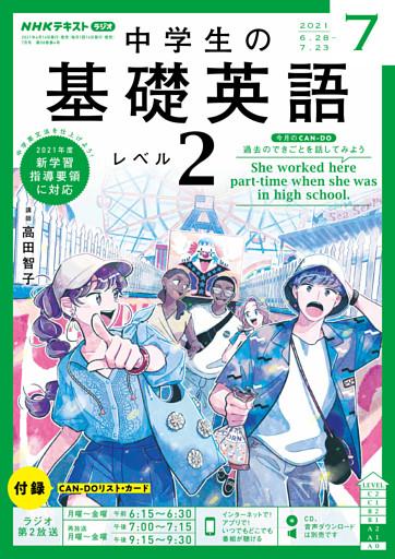 NHKラジオ 中学生の基礎英語 レベル2 2021年7月号