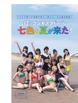 【ミニブック】虹のコンキスタドール「七色の夏が来た!」