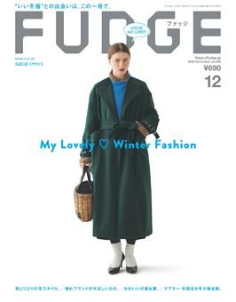 FUDGE 2020年12月号