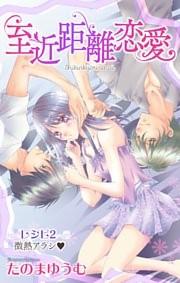 Love Jossie 至近距離恋愛 story02