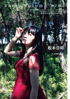 HKT48 松本日向「Early autumn wind」