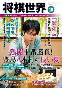 将棋世界 2019年10月号