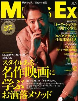 MEN'S EX 2020年05月号