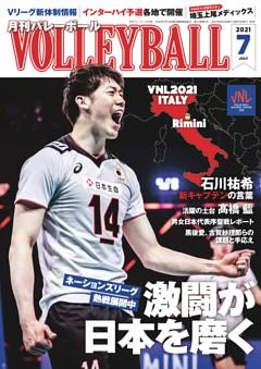 月刊バレーボール 2021年7月号