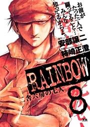RAINBOW -二舎六房の七人- 8巻