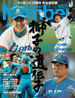 Number 1005号