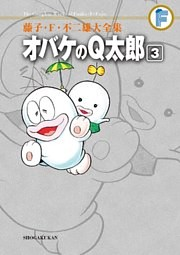 藤子・F・不二雄大全集 オバケのQ太郎 3