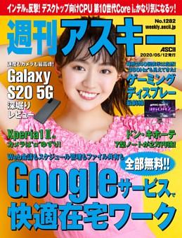 週刊アスキー No.1282(2020年5月12日発行)