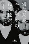 ニッポンの犯罪12選