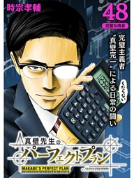 真壁先生のパーフェクトプラン【分冊版】48話