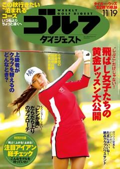 週刊ゴルフダイジェスト 2019年11月19日号