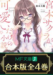 【合本版】宮本サクラが可愛いだけの小説。 全4巻