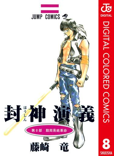封神演義 カラー版 8