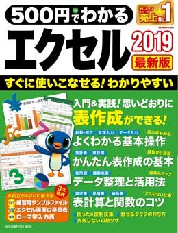 500円でわかる エクセル2019 最新版