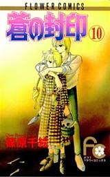 蒼(あお)の封印 10巻