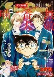 Sho-Comi 2021年9号(2021年4月5日発売)