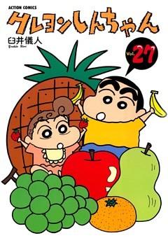 クレヨンしんちゃん 27巻