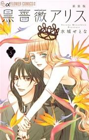 黒薔薇アリス(新装版) 5巻