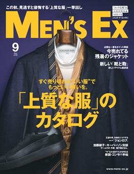 MEN'S EX 2018年09月号