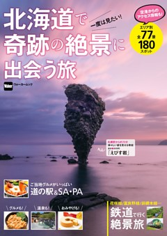 北海道で奇跡の絶景に出会う旅