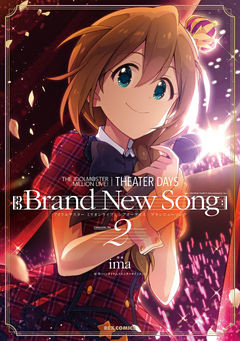 THE IDOLM@STER MILLION LIVE! THEATER DAYS Brand New Song: 2