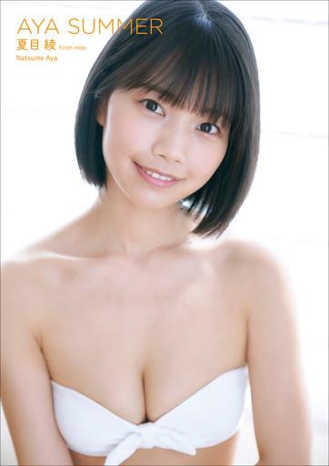 夏目 綾 From miao AYA SUMMER