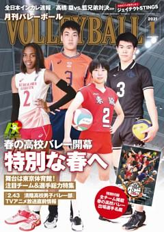 月刊バレーボール 2021年1月号