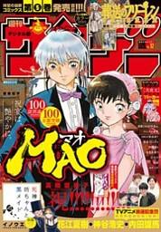 週刊少年サンデー 2021年32号(2021年7月7日発売)