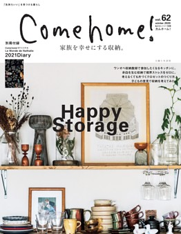 Come home! vol.62