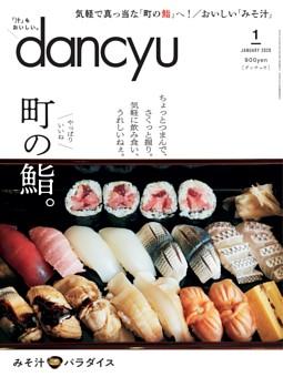dancyu 2020年1月号