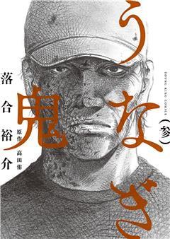 うなぎ鬼 (参)