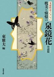 文豪怪奇コレクション 耽美と憧憬の泉鏡花 〈小説篇〉