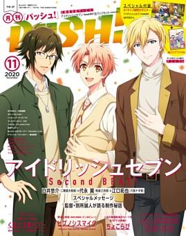 PASH! 2020年11月号