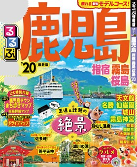 るるぶ鹿児島 指宿 霧島 桜島'20