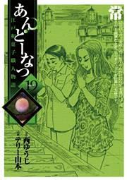 あんどーなつ 江戸和菓子職人物語 19巻