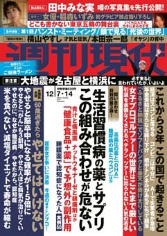 週刊現代 2019年12月7・14日号