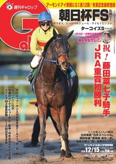 週刊Gallop 2019年12月15日号