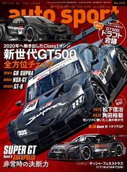 auto sport No.1515 2019年10月4日号
