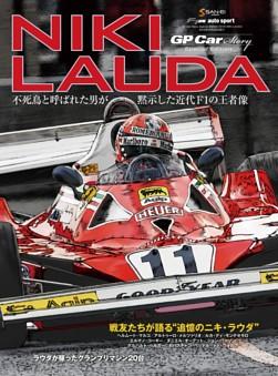 【特典】GP Car Story Special Edition 2019 NIKI LAUDA