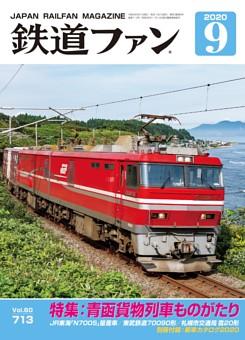 鉄道ファン 2020年9月号,通巻713号